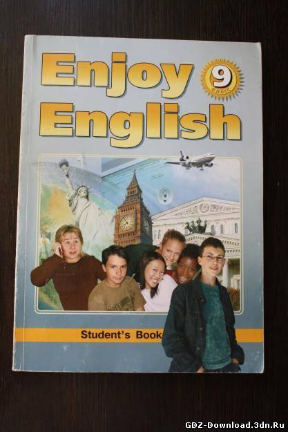 английский язык 9 класс учебник картинки